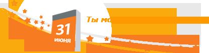 31 Июня. Проект курации детского отделения Киевского Инcтитута Нейрохирургии