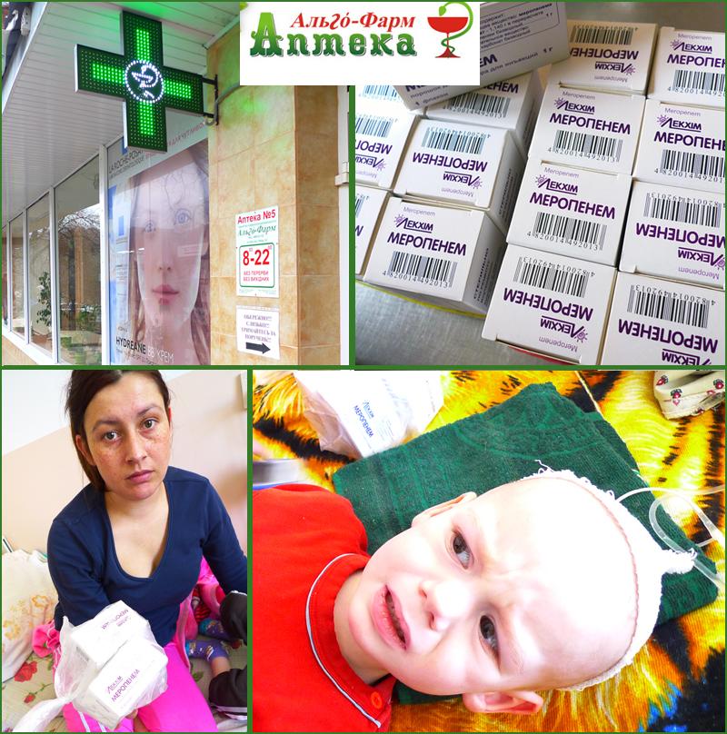 Аптека Альго-Фарм