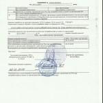 Рішення від 9.12.2016 про включення  до Реєстру неприбуткових ор 001