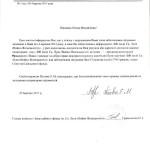 Уведомление о прекращении помощи Стукалову И 001