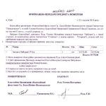 Акт №2 Рудь 22.12.14 001