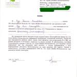 Рудь-заявление-24.11.14-001
