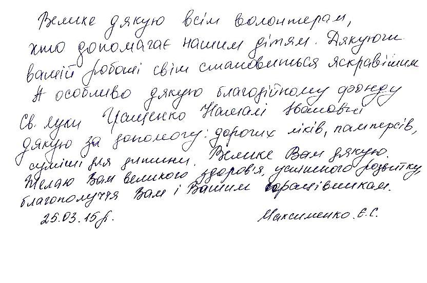 Благодарность Максименко 001