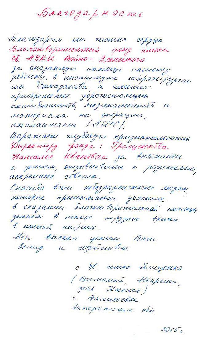 Благодарность-Тищенко-001
