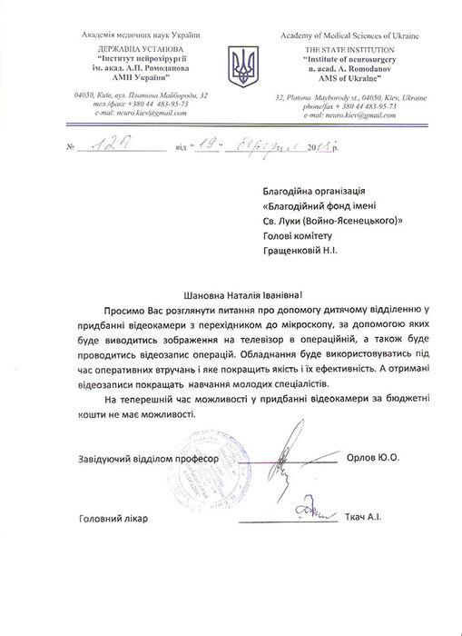 Письмо-на-покупку-камеры-и-переходника-к-микроскопу-001