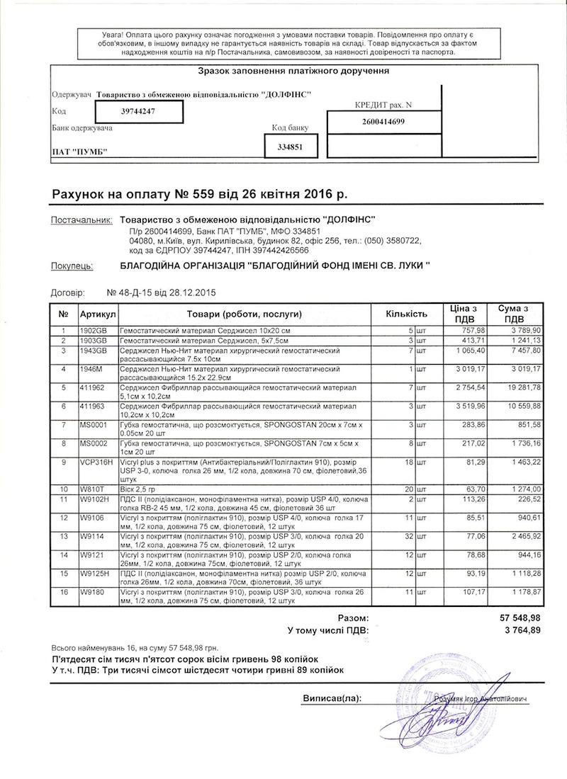Счет на расходные материалы к операции 001 (1)