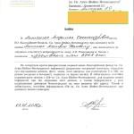 Антонюк заявление 001