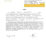 Моховый Ростислав заявление 001