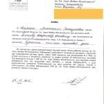 Титов Владислав Олегович 002