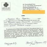 Науменко Карима заявление