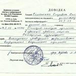 Симоненко Елизавета