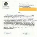 Кириченко Максим заявление