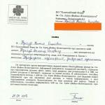 Заявление (1)