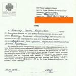 Заявление (2)