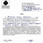 Тихоступ Виталий заявление 21.05.2019