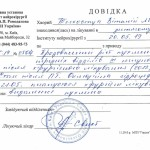 Тихоступ Виталий справка 21.05.2019
